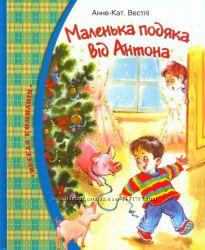 Дитячі книги Анне-Кат. Вестлі Маленька подяка від Антона  Цікаві книги
