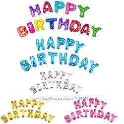 Набор шариков Happy Birthday шары фольгированные с Днем Рождения надувные