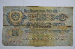 25 рублей 1947 Банкнота