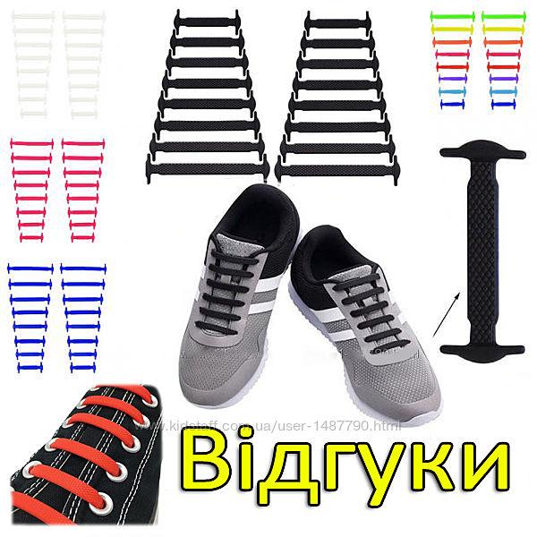 Силіконові шнурівки для взуття 16шт. для дітей, підлітків, дорослих
