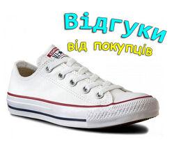 Кеди Converse All Stars Білі низькі. Кеды белые низкие