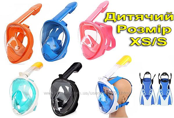 Маска для снорклинга детская XS/S полнолицевая панорамная маска Easy breath