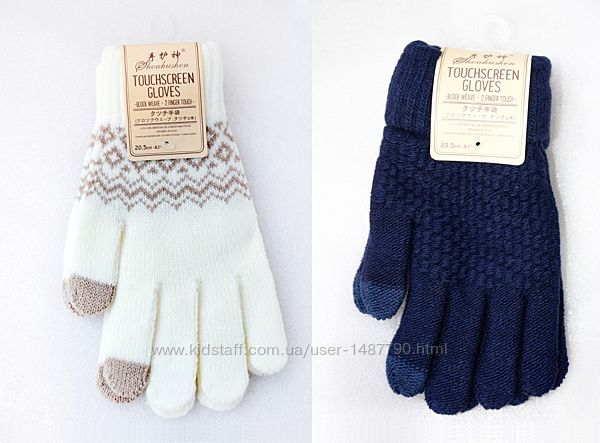 Сенсорные Вязанные перчатки для сенсорных экранов Touchscreen Gloves iTouch