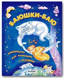 книга музыкальная для детей