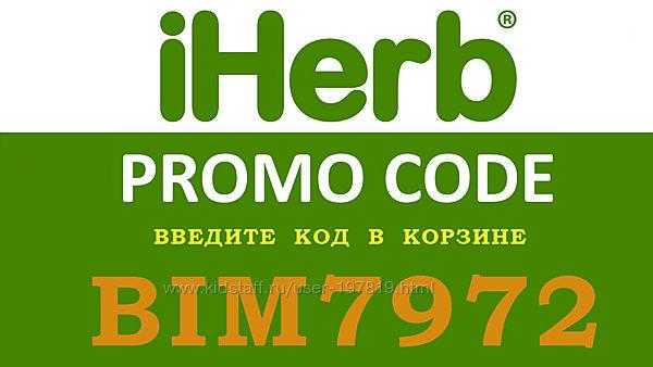 Скидка iHerb -10, промокод BIM7972 бесплатно, доставка Айхерб бесплатно
