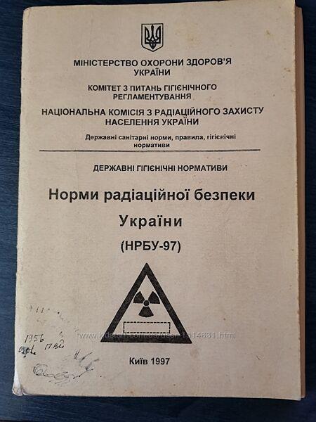 Норми радіаційної безпеки України НРБУ-97