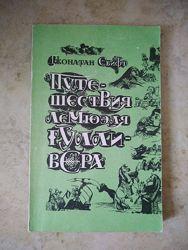 Книга Джонатан Свифт Приключения Гулливера