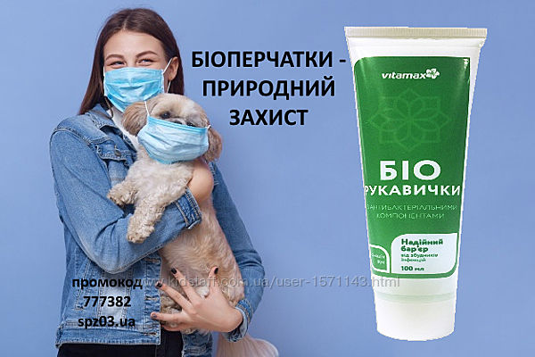 Біорукавички - антисептик, 100 мл. Вітамакс
