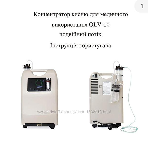 Кислородный концентратор, 10л, двухканальный
