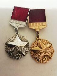 Значки СССР. Знаки за отличие