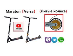 Трюковой самокат Maraton Versa Литые колеса HIC, до 120 кг