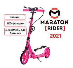 Самокат Maraton RIDER Розовый Фонарик Звонок 2021