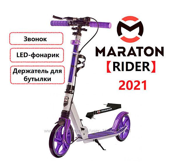 Самокат Maraton RIDER Сиреневый Фонарик Звонок 2021