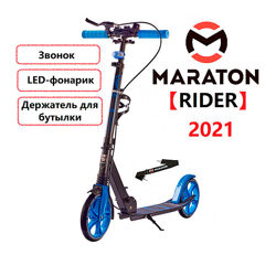 Самокат Maraton RIDER Синий Фонарик Звонок 2021