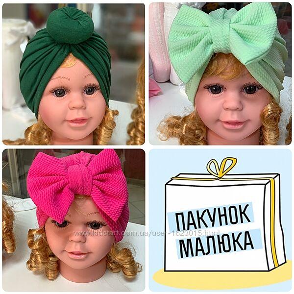 Пакунок Малюка Тюрбан Детская демисезонная шапка весенняя шапка