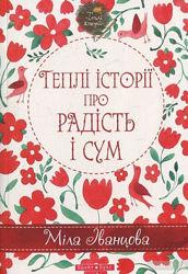 Теплі історії про радість і сум. Міла Іванцова. Книга