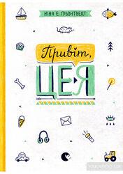 Книга Привіт, це - я.  Грьонтведт Ніна Елізабет. для сер. шкіл. віку.