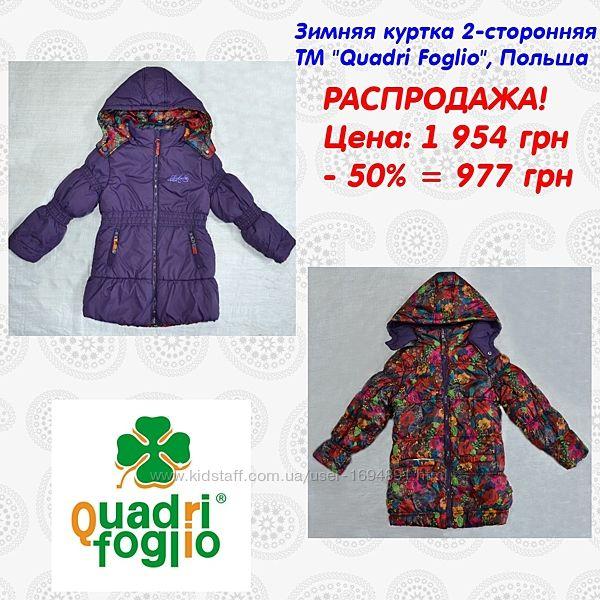 Куртка зимняя для девочки 2-сторонняя зел/фиол QuadriFoglio, Польша