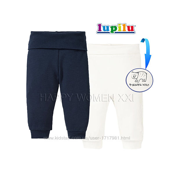 Набор штаны ползунки для мальчика 2-6 мес lupilu штаники ползуны штанишки