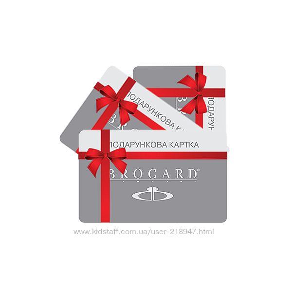 Подарочный сертификат в Brocard на 500 грн.