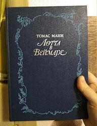 Томас Манн Лотта в Веймаре роман на русском в твердом переплете