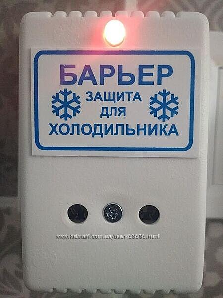 Барьер для холодильника, реле напряжения 10А