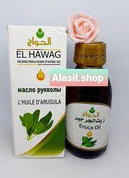Масло рукколы гаргира El Hawag