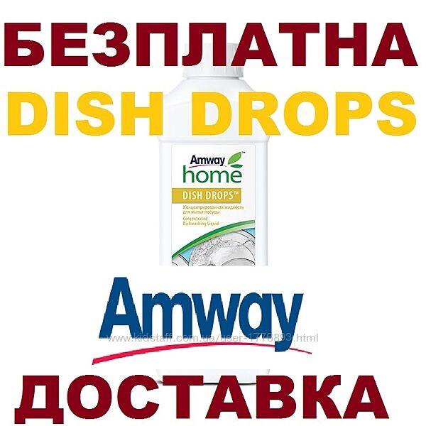 Бесплатная доставка Amway Диш дропс dish drops жидкость для мытья посуды