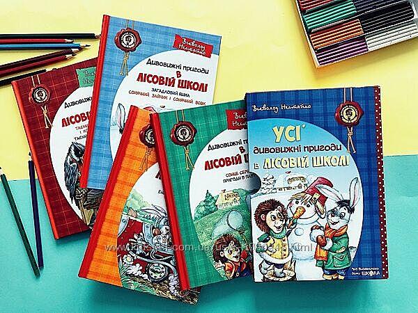 Дивовижні Пригоди в Лісовій школі Нестайко В. комплект із 4 книг