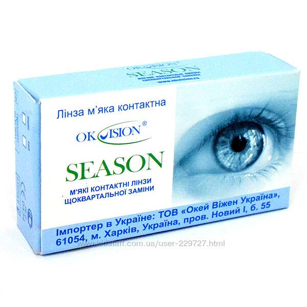 OKVision SEASON квартальные контактные линзы.