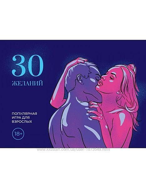 Эротическая игра для пары 30 Желаний