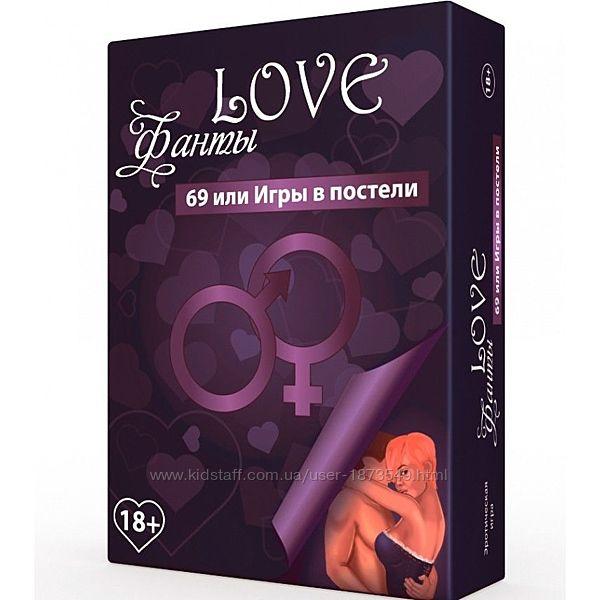 Эротическая игра LOVE Фанты 69 или игры в постели