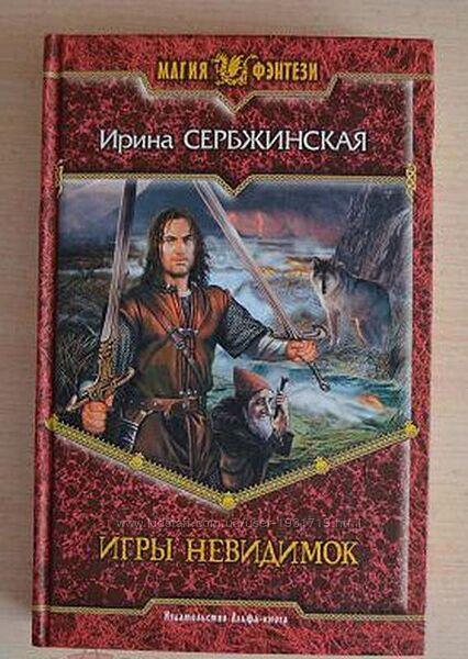 Книга Фэнтези Игры Невидимок Ирина Сербжинская