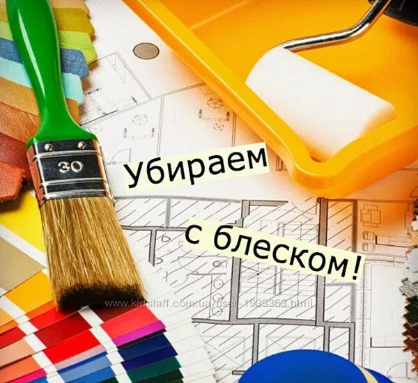 Все виды уборки. КЛИНИНГ Уборка квартир, домов, офисов. Киев