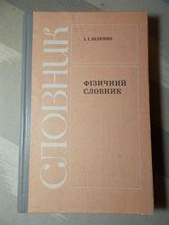Фізичний словник