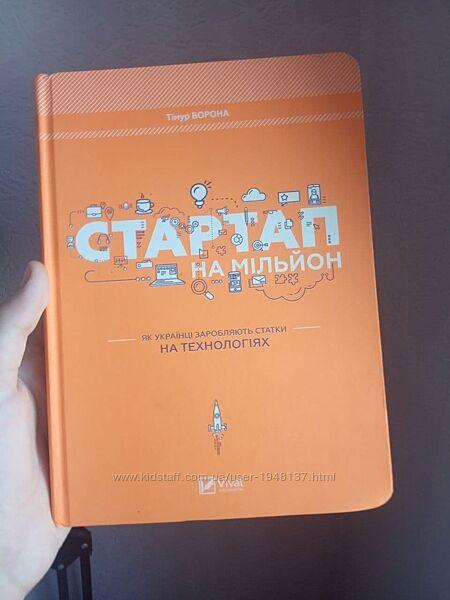 Книга Стартап на миллион на украинском