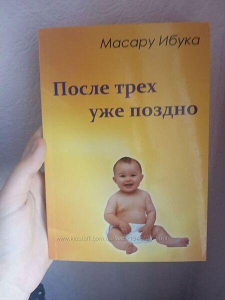 Книга после трёх уже поздно