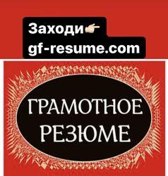 Пишу профессиональное резюме на заказ по всей Украине