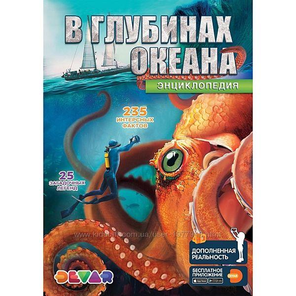 Энциклопедия  4Д В глубинах океана