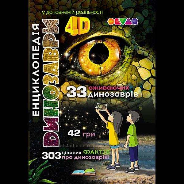 Энциклопедия 4D Динозавры