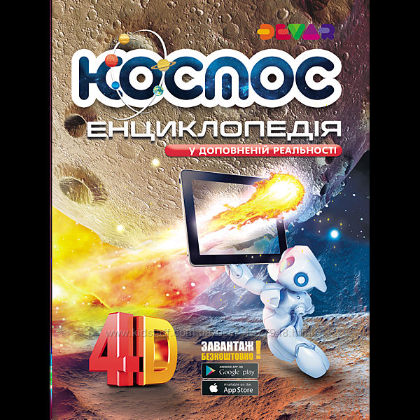 Энциклопедия 4D Космос