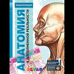 Энциклопедия в дополненной реальности Анатомия 4D