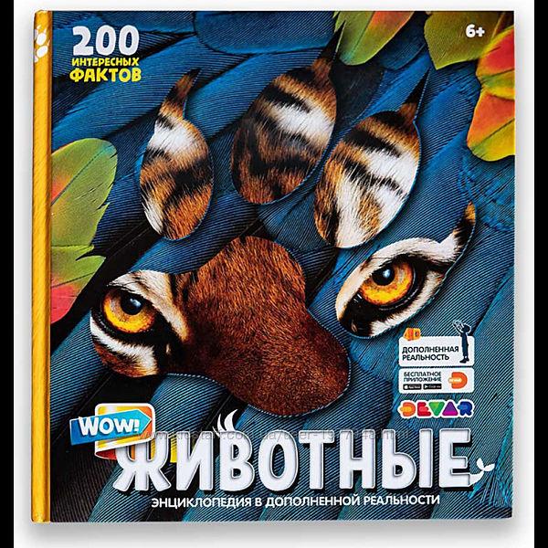 Энциклопедия WOW Животные