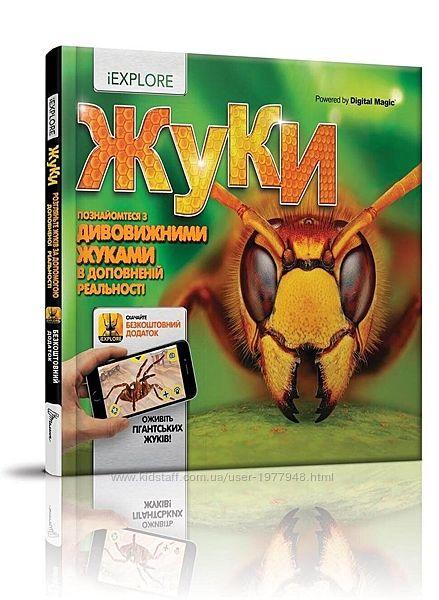 Жуки Енциклопедія 4Д