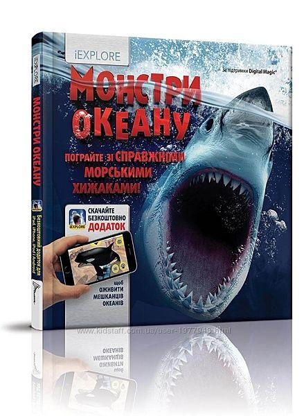Монстри океануЕнциклопедія 4Д