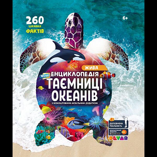Энциклопедия в дополненной реальности для детей Тайны океанов укр. язык