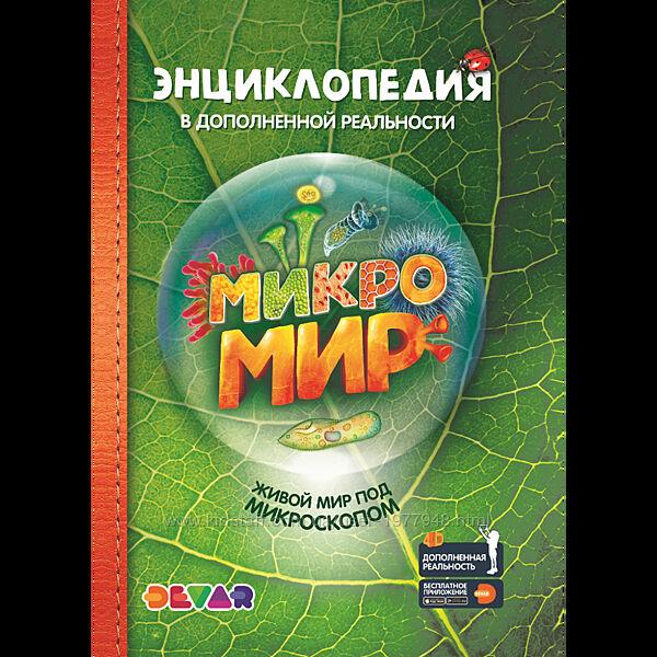 Энциклопедия 4Д для детей  Микромир русс язык