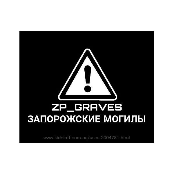 Покрасить памятник, оградку на могиле на кладбище в Запорожье