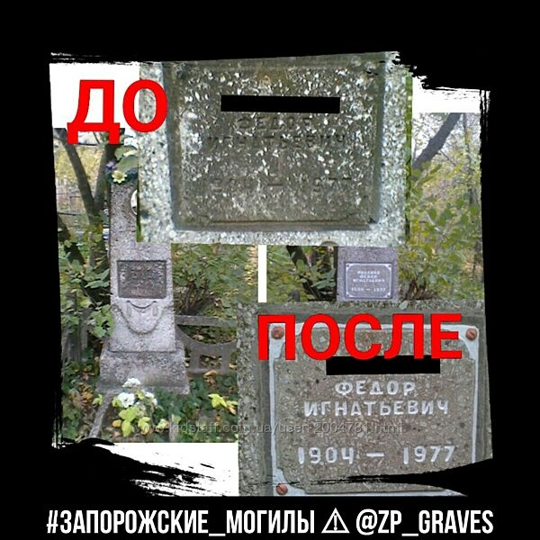 Восстановление надписей, символов, орнамента, декора на могильных табличках