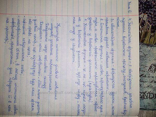 Напишу/перепишу конспект від руки